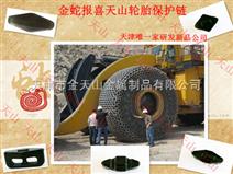 石子路轮胎保护链 天山轮胎保护链保护轮胎、防扎、防滑