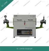 1200℃可定制管式實驗爐1206型