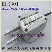 热风炉风口压力测控传感器,热风炉风口压力监测变送器