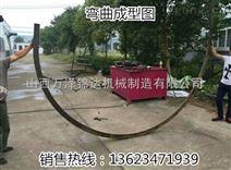 河北石家庄液压工字钢冷弯机U型钢弯弧机