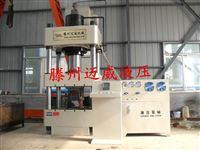 315吨四柱油压机液压机