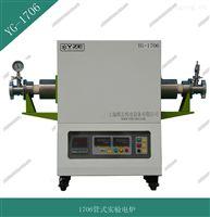 1700℃可定制箱式电阻炉1706型