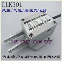 真空炉微压力传感器,真粉炉微压监测压力变送器|传感器