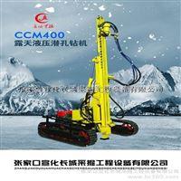 供应长城CCM400液压钻机、露天液压潜孔钻机、矿用潜孔钻车设备、钻机生产供应商